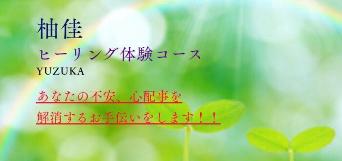 山田 倫代/柚佳ヒーリング体験コース
