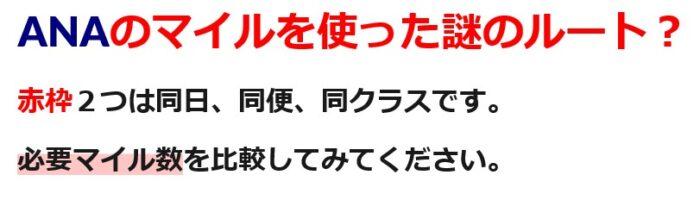 高橋 泰一郎/11point(イレブンポイント)ANAマイル(謎のルートの作り方)