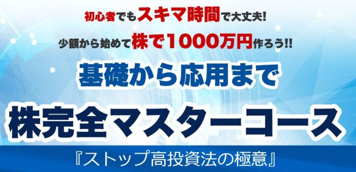 株式会社グラバー/株完全マスターコースA