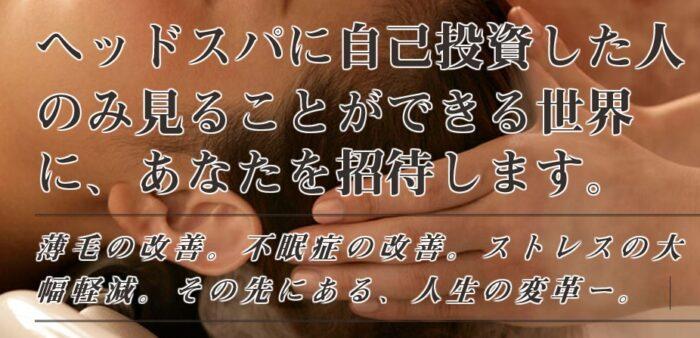 石川 賢治/この世で最強の自己投資はヘッドスパ。それを証明する。