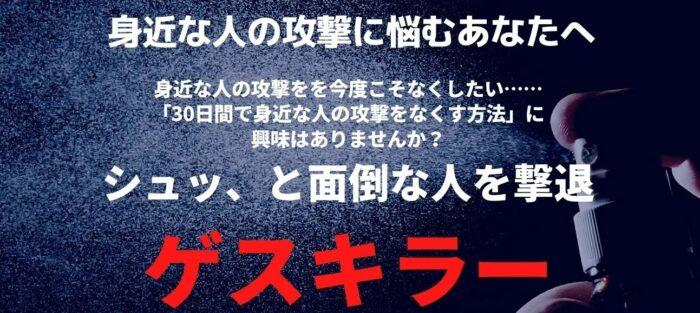 進藤 拓磨/身近な人の攻撃をなくす方法