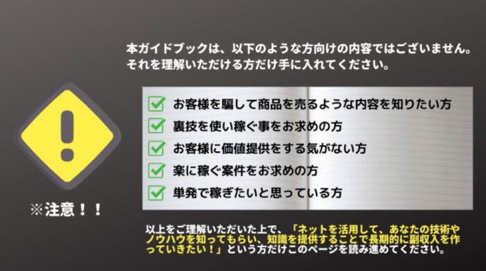 株式会社 UDS/Online教材 ガイドブック2.0