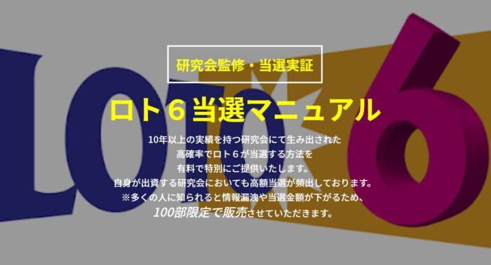 元福 翼/当選実証「ロト6当選マニュアル」