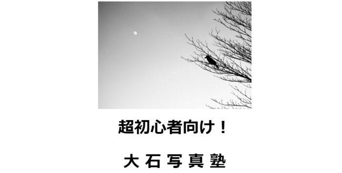 大石 由紀子/大石写真塾