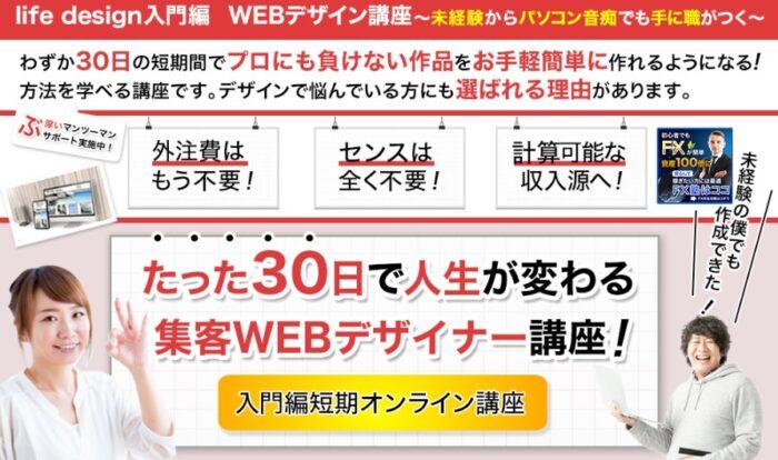 高橋 綾加/たった30日で人生が変わる。集客WEBデザイナー講座