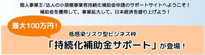 Web About株式会社/【最大100万】持続化補助金申請サポート