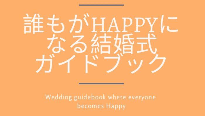 高田 賢/誰もがHappyになる結婚式ガイドブック