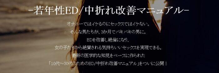 相川 雄太/TANREN-若年性ED改善マニュアル-