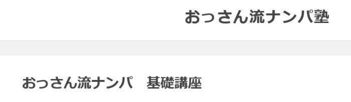 大瀧 恒治/おっさん流ナンパ 基礎講座