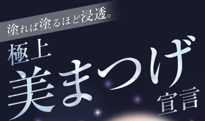 株式会社美彩/アイラッシュワン