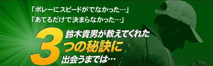株式会社リアルスタイル Real Style/鈴木貴男の TOP GUN TECHNIQUE 05~07【ボレー】【CRST03ADF】