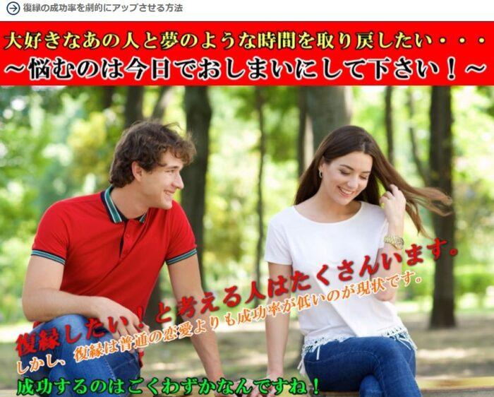 酒匂 敏郎/復縁の成功率を劇的にアップさせる方法