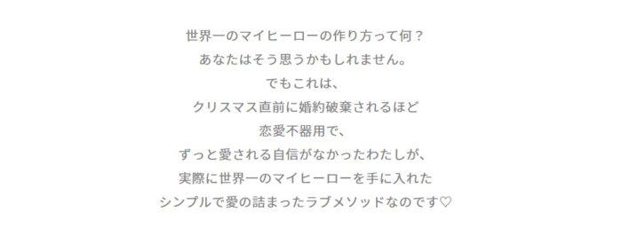 飯田 京子/【3ヵ月パーソナルコース】より深く『愛され3ステップ婚活マンツーマン塾』