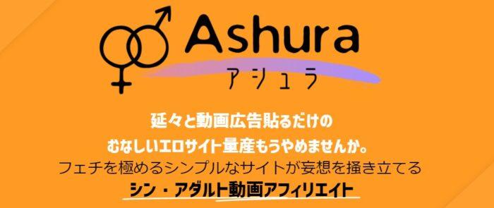 守破離ネット 高橋賢治/Ashura