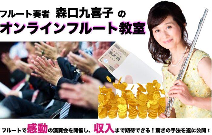 ハッピーエッセンス株式会社/森口九喜子のオンラインフルート教室(フルート付き)
