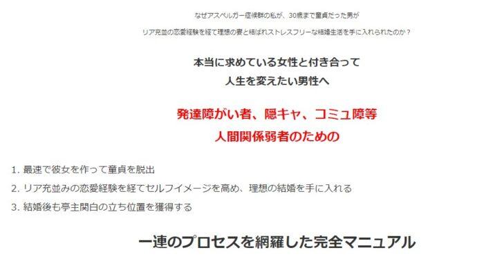 吉崎 佐次郎/~変わり者による、変わり者のための~発達障がい者の恋活・婚活攻略法