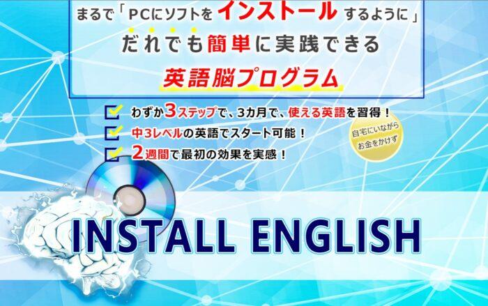 株式会社インフォプロモーション/INSTALL ENGLISH~3ステップの英語脳プログラム~