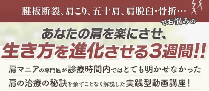 歌島 大輔/KATA【オンライン肩治療講座】限定価格
