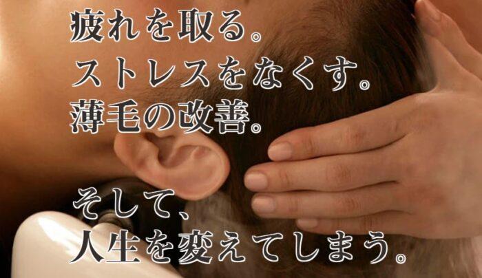 石川 賢治/最強の美容法と自己投資がヘッドスパである証明