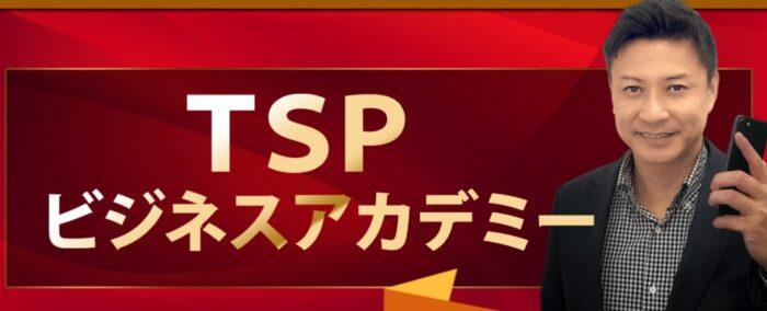 MUB株式会社/天野裕之TSPビジネスアカデミー