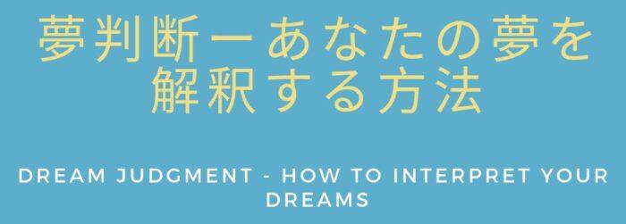 高田 賢/夢判断ーあなたの夢を解釈する方法