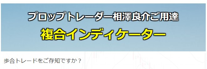 吉崎 佐次郎/プロップトレーダー相澤良介ご用達!複合インディケーターMT4版