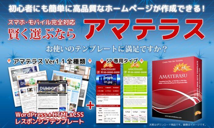 株式会社ヒゴワンコンサルティング/アマテラステンプレート WEBコンサルタントが作成したレスポンシブ対応のSEOに強いHPテンプレート