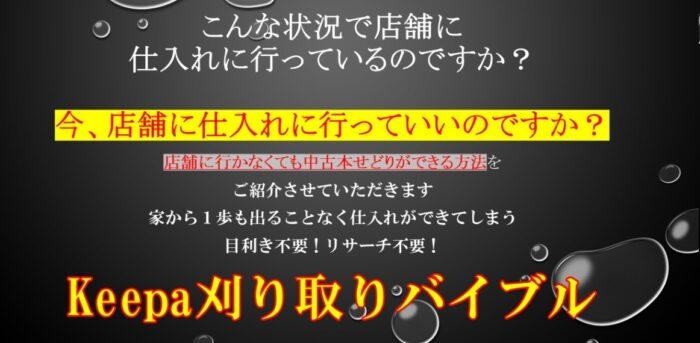 後藤 孝之/Keepa刈り取りバイブル ~中古本アマゾン刈り取りの決定版~