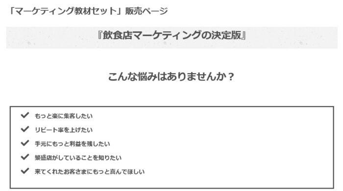 浜根 冬馬/飲食店マーケティングのすべて【完全版】