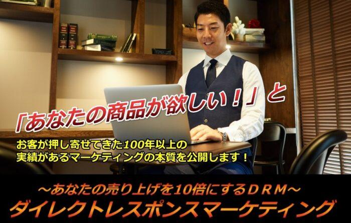 酒匂 敏郎/売上を10倍にする方法