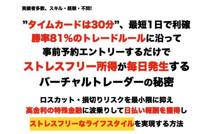 佐藤 康大/バーチャルトレーダーFX【JCB・DINERS用】