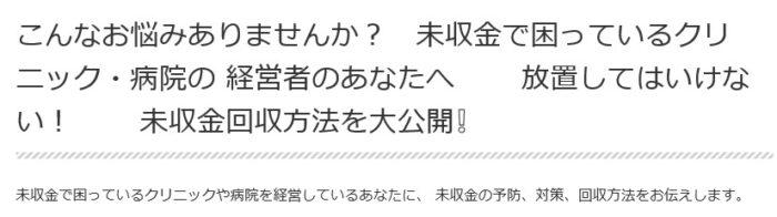 田中 由美/クリニック・病院における未収金回収と予防策について