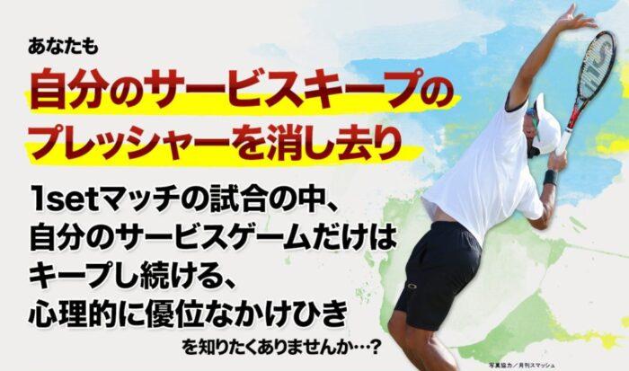 株式会社リアルスタイル Real Style/鈴木貴男の TOP GUN TECHNIQUE 16【ダブルス・サービス】1setマッチのサービス側のゲームプラン【CRST08ADF】
