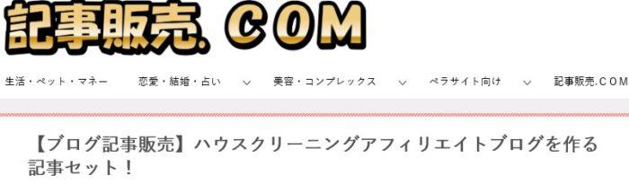 株式会社天空/ハウスクリーニングアフィリエイトブログを作る記事セット!