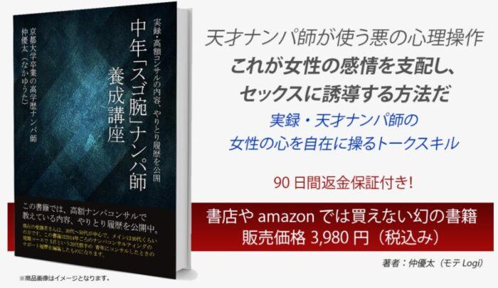 (株)刺激LIFE 長寺忠浩 プロデュース/書店では買えない幻の本(モテLogi)