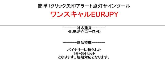 遠藤 龍時/EURJPYバイナリースキャル用インジケーター矢印アラート点灯で簡単エントリー