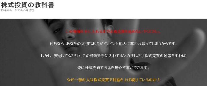 廣瀬 正俊/株価を決定する「ある要因」を見抜き味方につける投資法