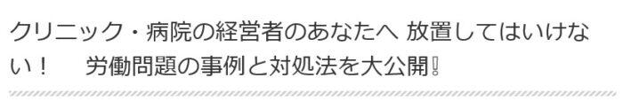 田中 由美/クリニック・病院によくある労働問題