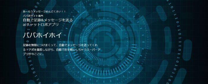 株式会社 バブルス/自動足跡&自動メッセージツール パパホイホイ
