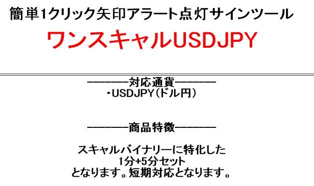 遠藤 龍時/USDJPYバイナリースキャル用インジケーター矢印アラート点灯で簡単エントリー