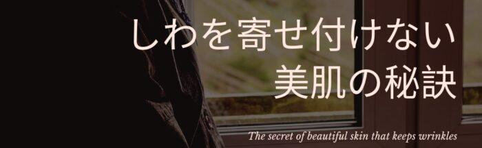 高田 賢/しわを寄せ付けない美肌の秘訣