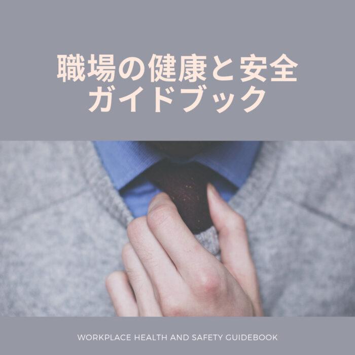 高田 賢/職場の健康と安全ガイドブック