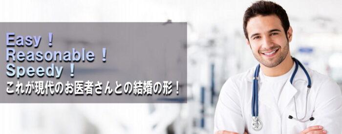 川島 義幸/ネットでお医者さんと結婚する方法