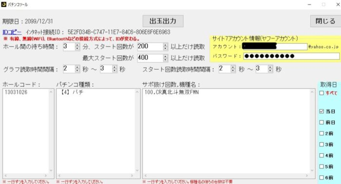 野村 幸子/パチンコ回転率自動集計ツール(年間プラン・1エリア)