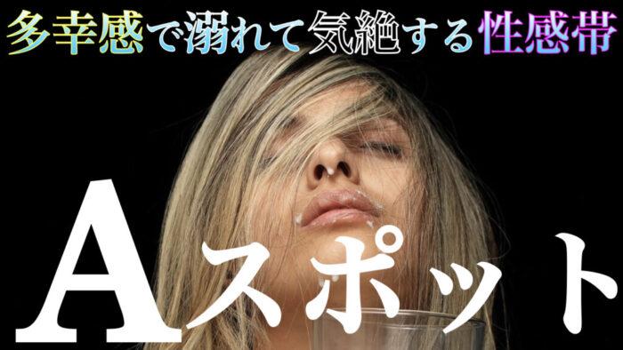 坂谷 拓実/Aスポット開発刺激 上級者編