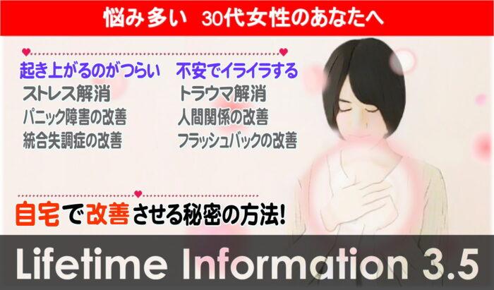 沖田 省壮/Lifetime Information3.5