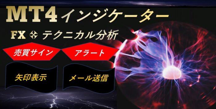 渡邊 崇/ボリバンとMACDで矢印を表示するMT4インジケーター