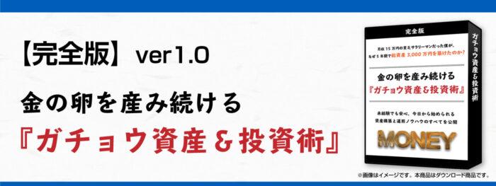 高濱 玲/【完全版】金の卵を産み続ける「ガチョウ資産&投資術」
