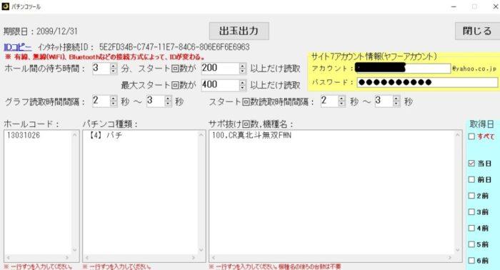 野村 幸子/パチンコ回転率自動集計ツール(年間プラン・2エリア)