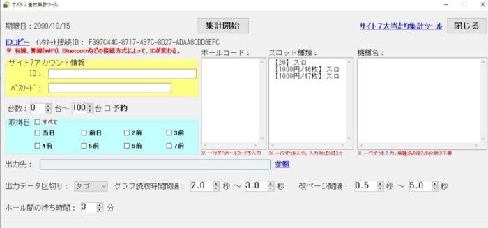野村 幸子/サイトセブン 差枚自動集計ツール<年間プラン>